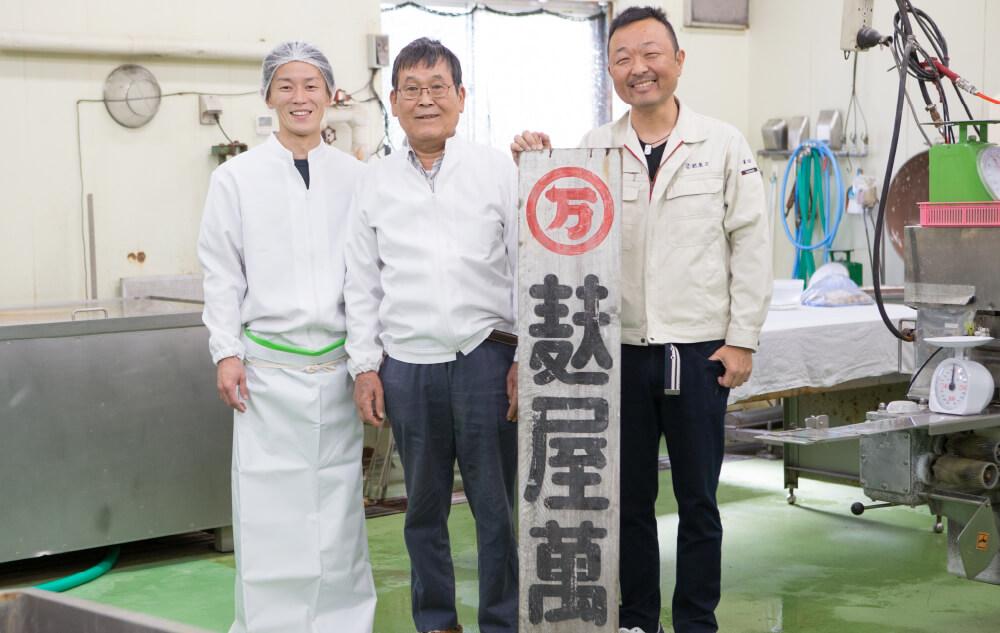 先代と従業員との一枚(右手が代表取締役:峯田 和幸)